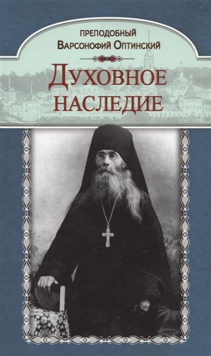 Оптинский В. Духовное наследие Житие Беседы с духовными чадами Келейные записки Воспоминания духовных чад