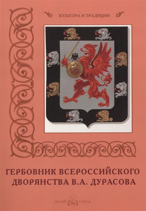 Гербовник Всероссийского дворянства В А Дурасова