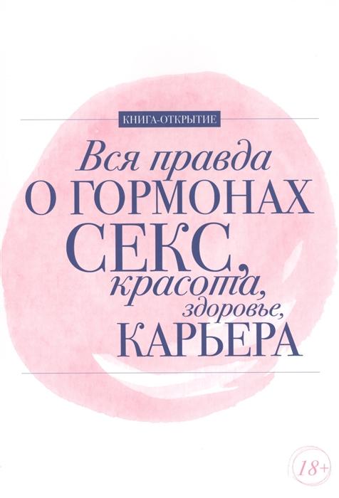 Фото - Шубина Д., Макеева А., Ковалева И. и др. Вся правда о гормонах Секс красота здоровье карьера красота и здоровье
