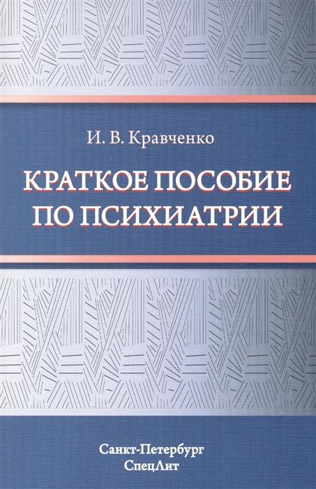 цены на Кравченко И. Краткое пособие по психиатрии  в интернет-магазинах