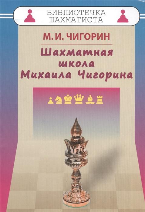 Чигорин М. Шахматная школа Михаила Чигорина