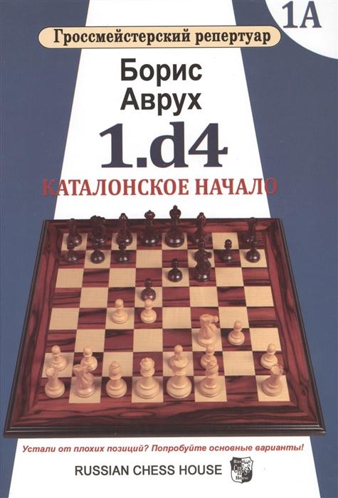 Аврух Б. 1 d4 Каталонское начало