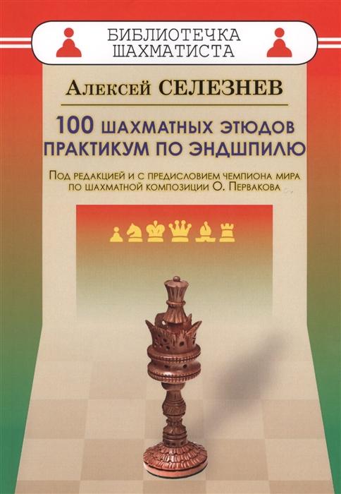 100 шахматных этюдов Практикум по эндшпилю