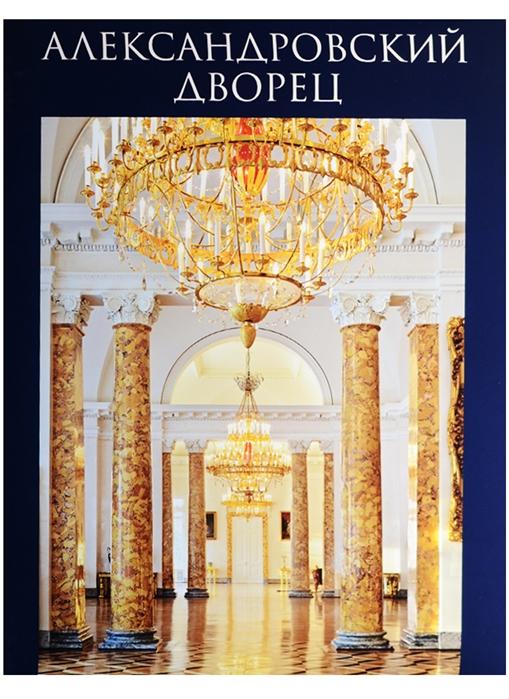 Бардовская Л., Плауде В., Степаненко И. Александровский дворец Альбом