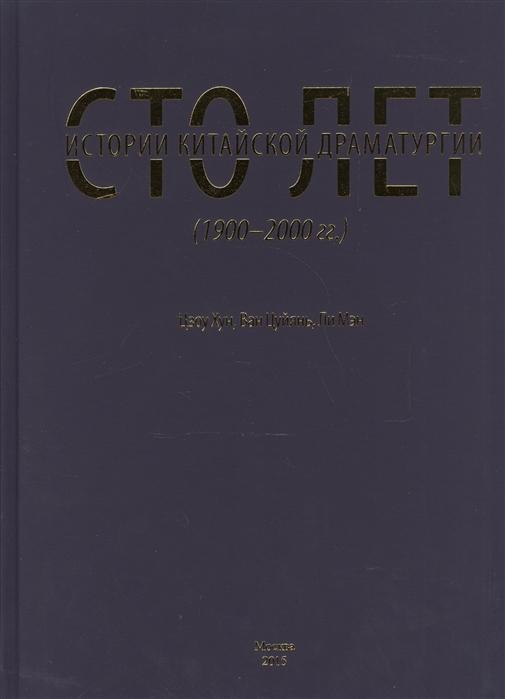 Цзоу Хун, Ван Цуйянь, Ли Мэн Сто лет истории китайской драматургии 1900-2000 гг