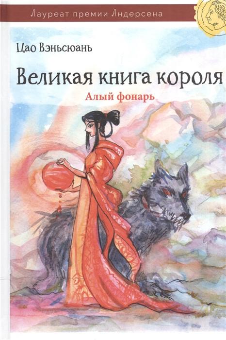 Купить Великая книга короля Часть II Алый фонарь, Шанс, Детская фантастика