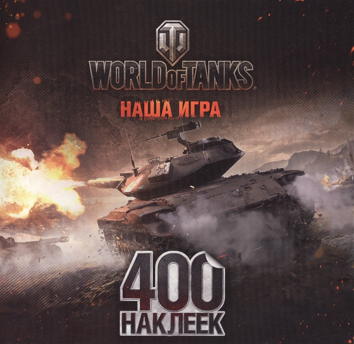 Ульянова М. (ред.) World Of Tanks Т49 400 наклеек