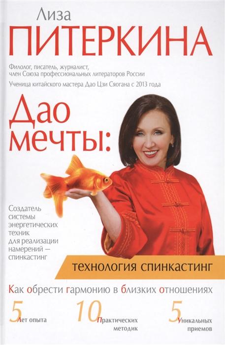 Питеркина Л. Дао мечты Технология спинкастинг