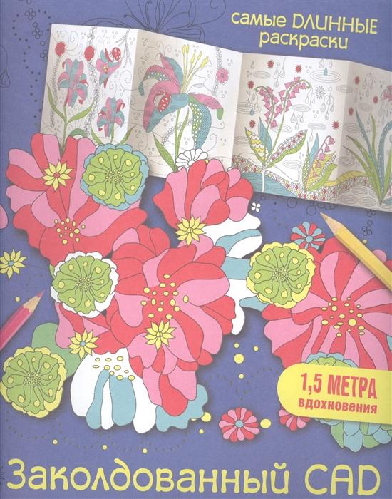 Эндерс М. Заколдованный сад 1 5 метра вдохновения эндерс м морская гавань