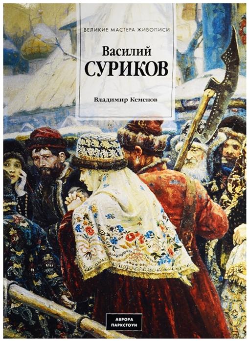 Кеменов В. Василий Суриков 1848-1916 printio искушение христа василий суриков