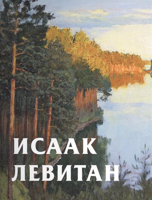 Круглов В. Исаак Левитан исаак левитан исаак левитан времена года
