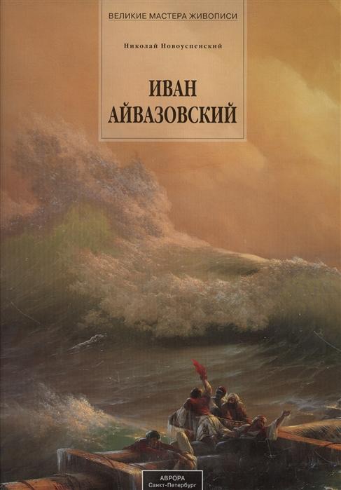 Новоуспенский Н. Иван Айвазовский 1817-1900