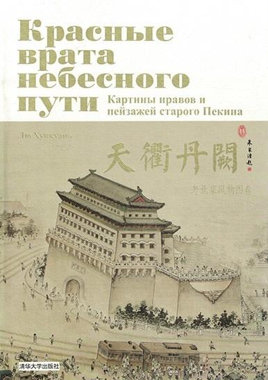 Красные врата небесного пути Картины нравов и пейзажей старого Пекина комплект из 2-х книг в футляре