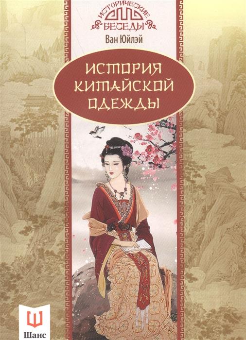 Юйлэй В. История китайской одежды