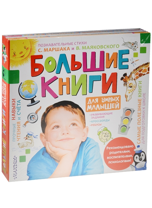 Маршак С., Маяковский В. Большие книги для умных малышей Развивающие задания Кроссворды Ребусы комплект из 4-х книг в упаковке