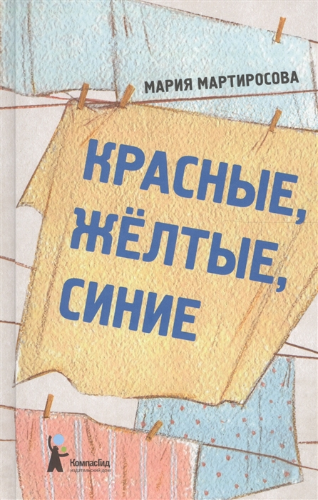 Мартиросова М. Красные желтые синие две повести цена