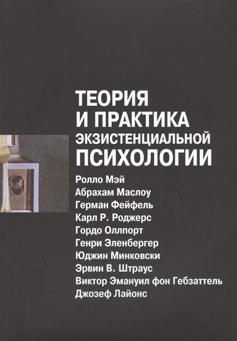 Мэй Р., Маслоу А., Фейфель Г. И др. Теория и практика экзистенциальной психологии