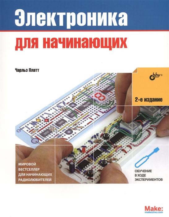 Платт Ч. Электроника для начинающих цена 2017