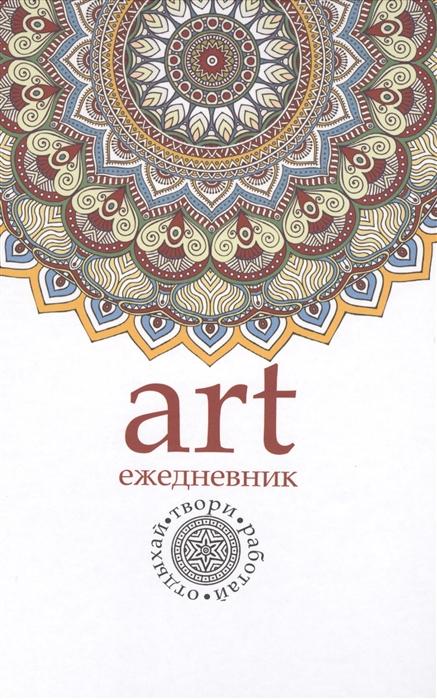 ART ежедневник Твори работай отдыхай арт ежедневник твори работай отдыхай