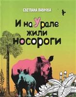 И на Урале жили носороги