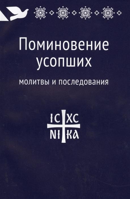 Коршунова Т. (ред.) Поминовение усопших Молитвы и последования цены онлайн