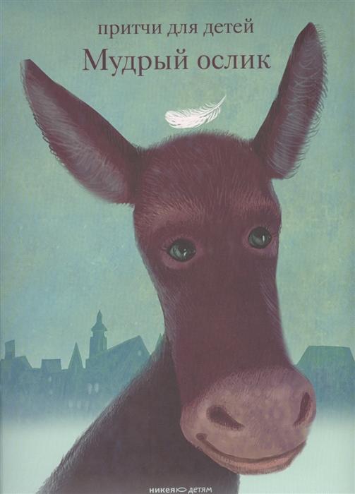 Купить Мудрый ослик Притчи для детей, Никея, Детская религиозная литература