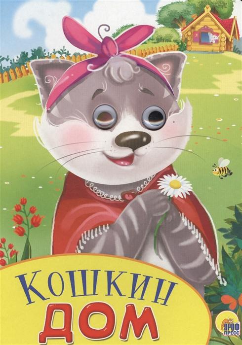 цены на Костина В. (ред.) Кошкин дом Русская народная песенка
