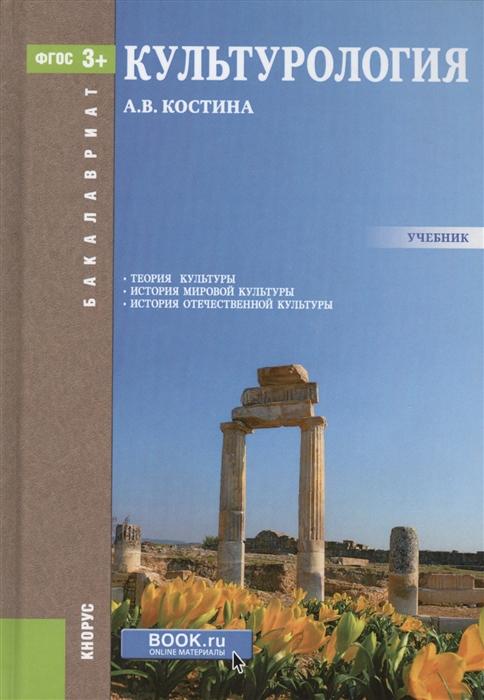 Культурология Учебник