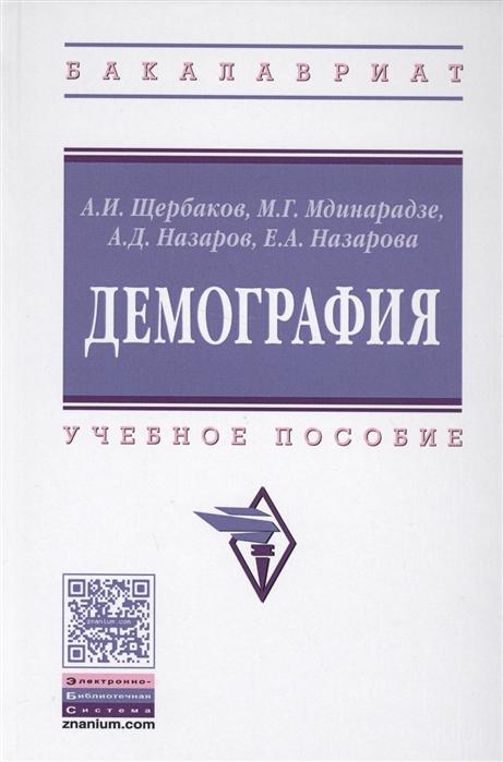Щербаков А., Мдинарадзе М, Назаров А., Назарова Е. Демография Учебное пособие цена