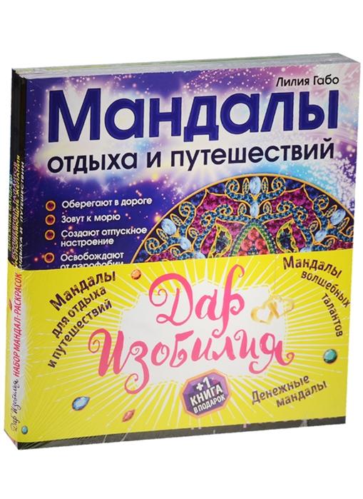 Габо Л. Дар изобилия Мандалы для отдыха и путешествий Мандалы волшебных талантов Денежные мандалы 1 книга в подарок комплект из 4-х книг в упаковке цена и фото