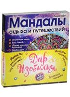 Дар изобилия: Мандалы для отдыха и путешествий. Мандалы волшебных талантов. Денежные мандалы +1 книга в подарок (комплект из 4-х книг в упаковке)