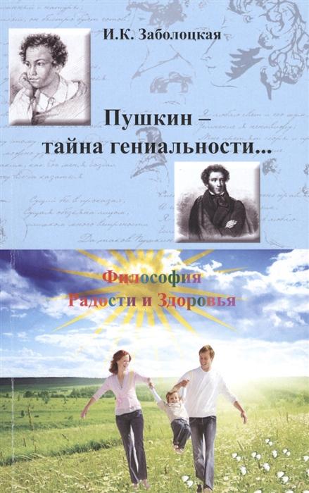 Пушкин - тайна гениальности Философия Радости и Здоровья