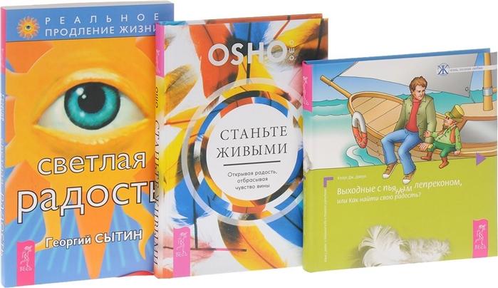 Станьте живыми Светлая радость Выходные с пьяным лепреконом комплект из 3 книг