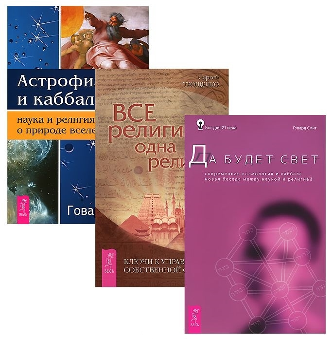 Астрофизика Все религии Да будет свет комплект из 3 книг