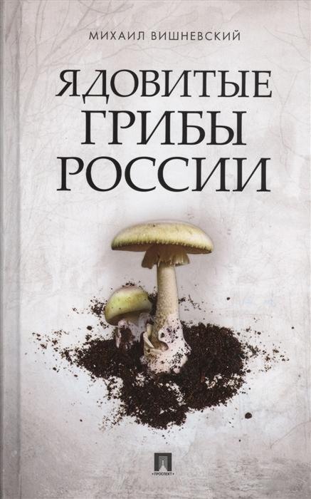 Вишневский М. Ядовитые грибы России