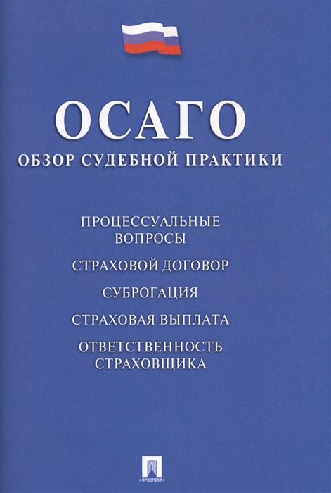 Фото - ОСАГО Судебная практика усанов в ред закон об осаго судебная практика