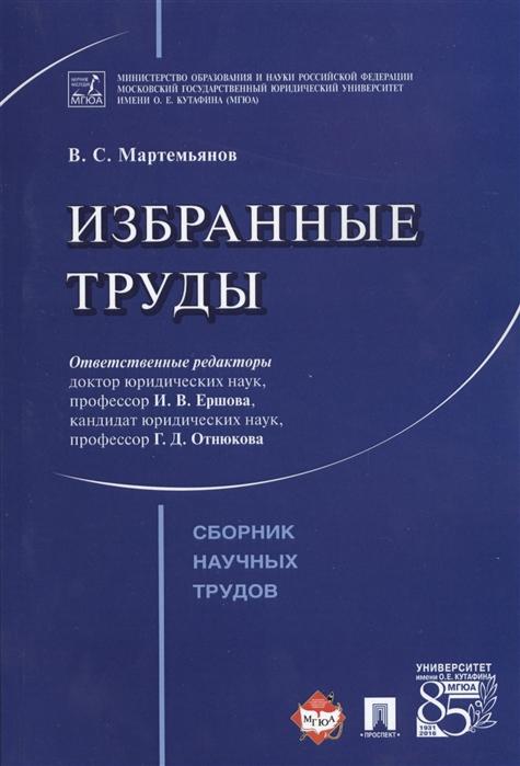 Мартемьянов В. Избранные труды Сборник научных трудов все цены