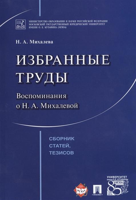 Михалева Н. Избранные труды Воспоминания о Н А Михалевой Сборник статей тезисов