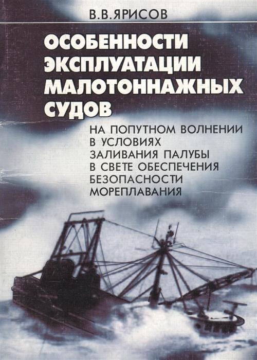 Ярисов В. Особенности эксплуатации малотоннажных судов На попутном волнении в условиях заливания палубы в свете обеспечения безопастности мореплавания