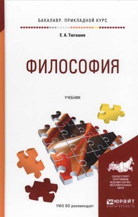 Тюгашева Е. Философия Учебник