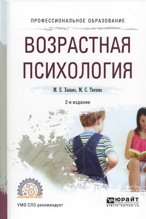 Хилько М., Ткачева М. Возрастная психология