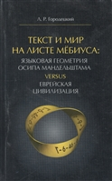 Текст и Мир на листе Мебиуса: Языковая геометрия Осипа Мандельштама Versus Еврейская цивилизация