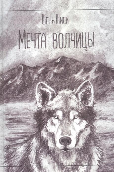 Шиси Ш. Мечта волчицы галина артемьева волчицы