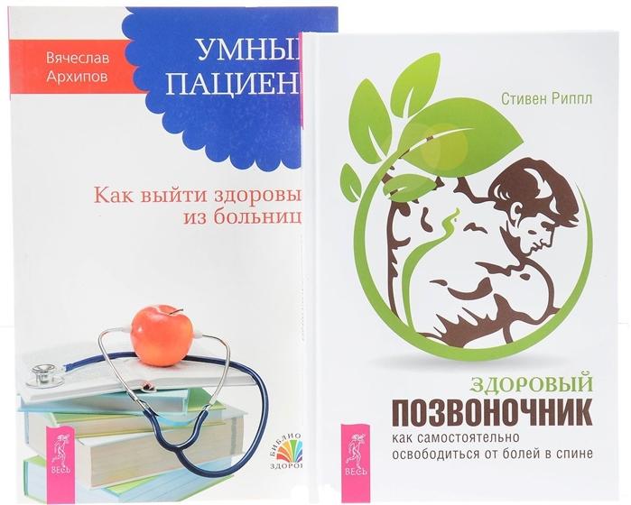 Здоровый позвоночник Умный пациент комплект из 2 книг