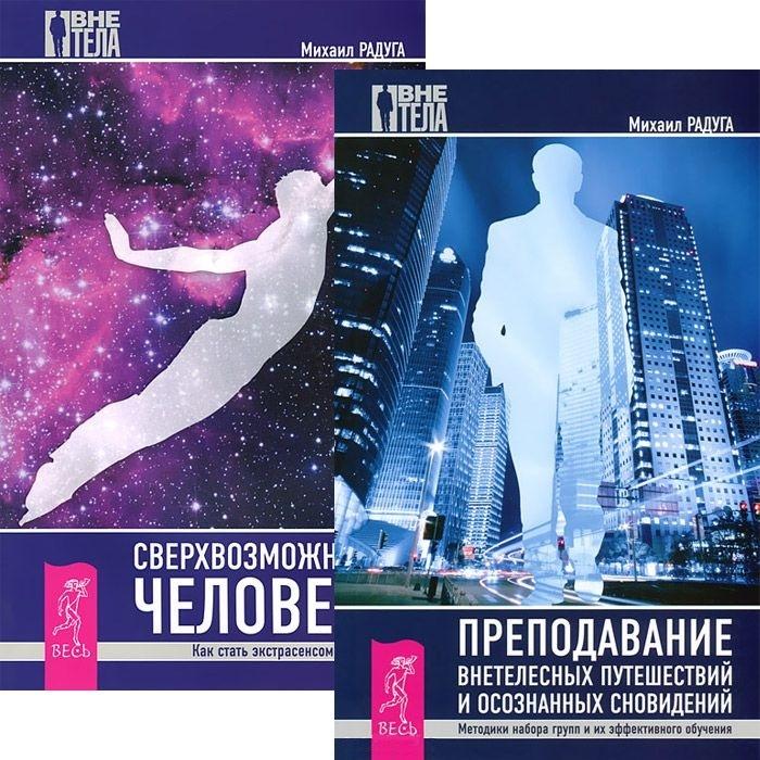 купить Радуга М. Преподавание внетелесных путешествий Сверхвозможности человека комплект из 2 книг онлайн