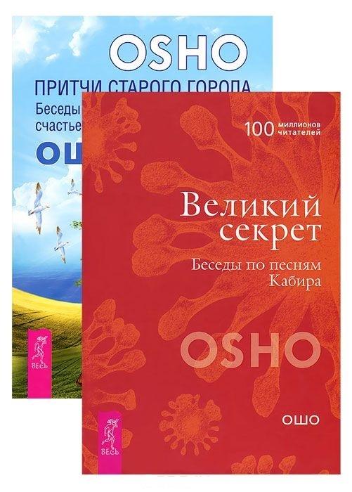 Притчи старого города Великий секрет комплект из 2 книг
