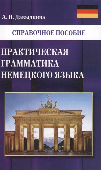 Дадыдкина А. Практическая грамматика немецкого языка