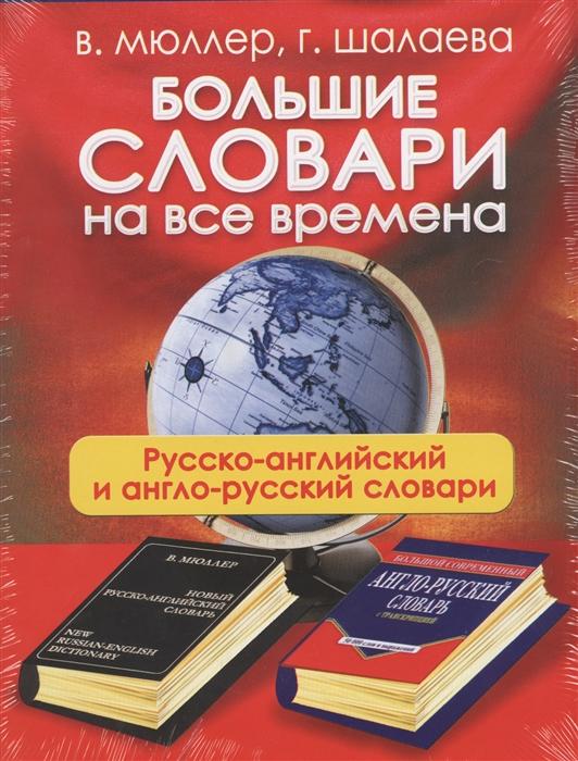 Мюллер В., Шалаева Г. Большие словари на все времена Русско-английский и англо-русский словари комплект из 2-х книг в упаковке цена