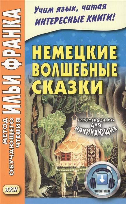 Немецкие волшебные сказки Из собрания братьев Гримм