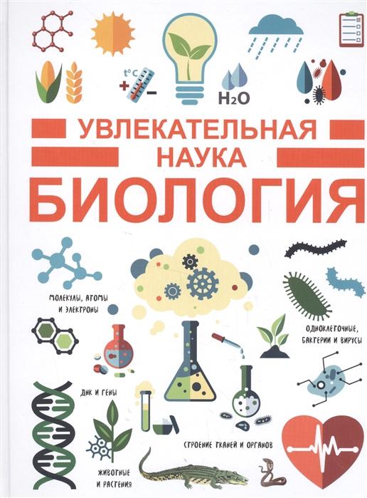 Увлекательная наука Биология
